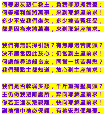 what_a_Friend_We_Have_in_Jesus_lyrics_chinese65
